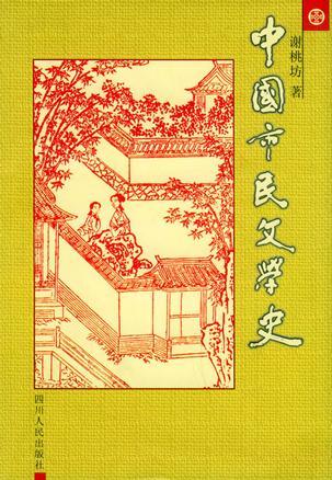中国市民文学史