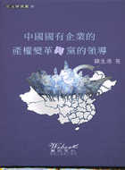 中國國有企業的產權變革與黨的領導