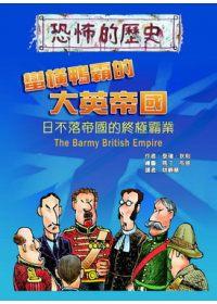 蠻橫鴨霸的大英帝國