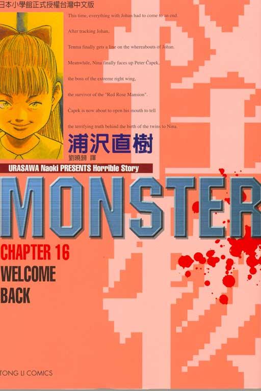 怪物MONSTER 16