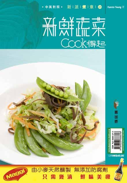新鮮蔬菜Cook 得起