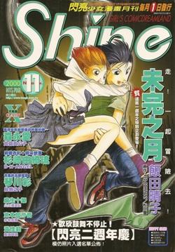 shine 2000-11