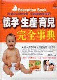 懷孕生產育兒完全事典