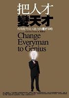 把人才變天才