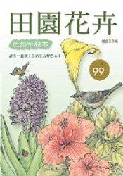 田園花卉色鉛筆繪本