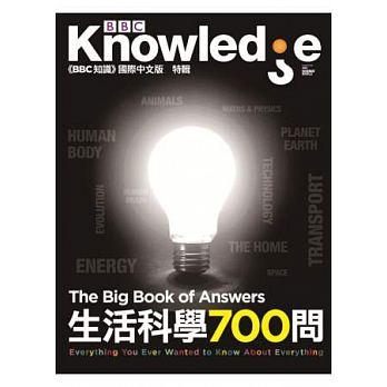 BBC Knowledge 國際中文版:生活科學700問 特刊