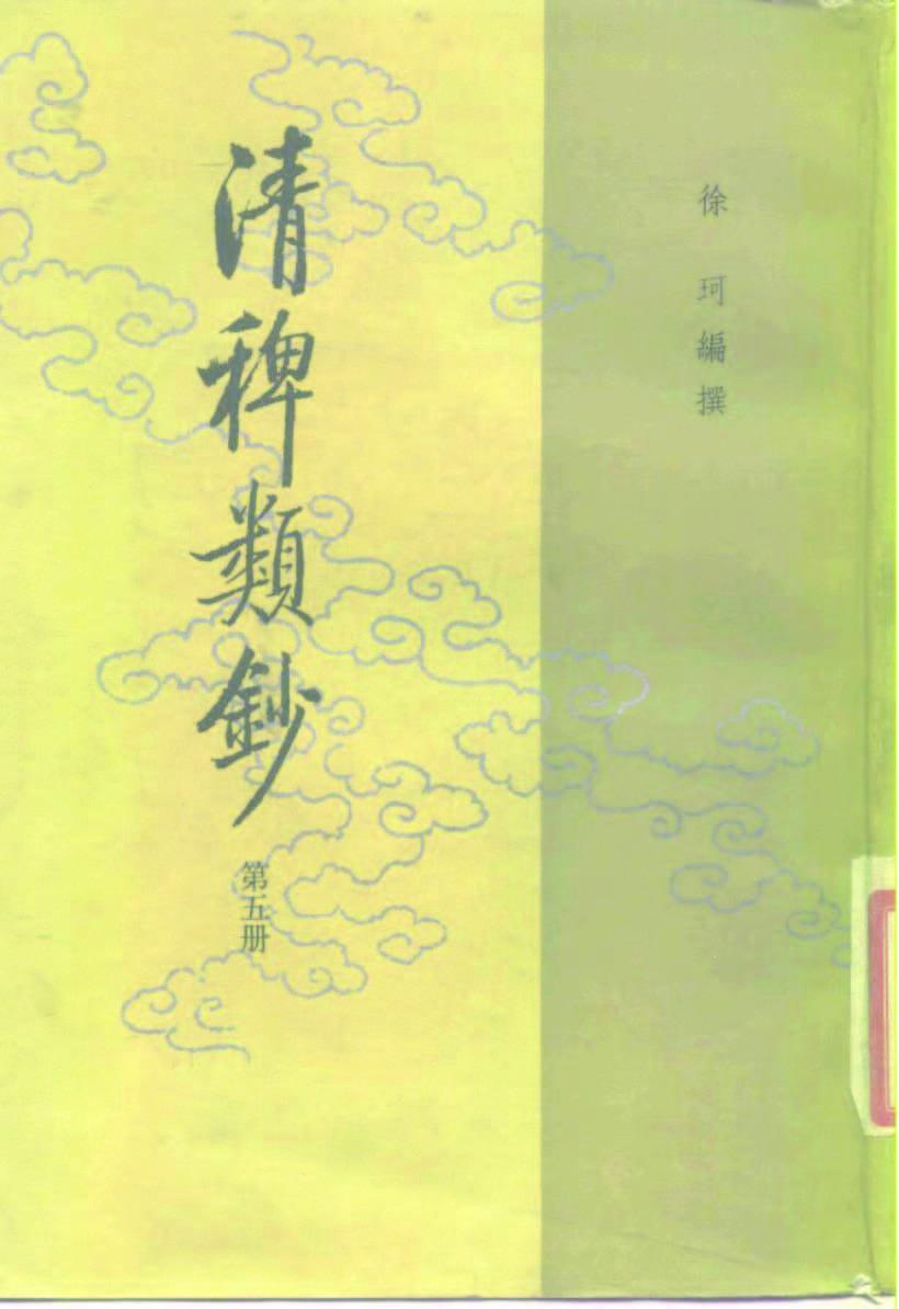 清稗類鈔 第五冊