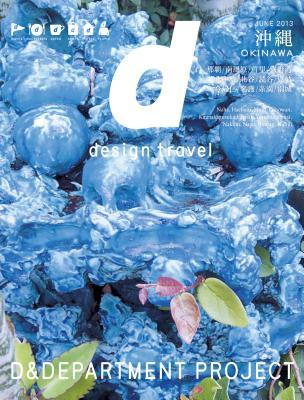 D Design Travel Okinawa