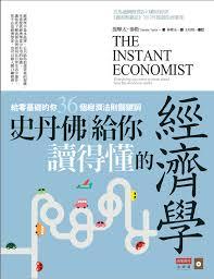 史丹佛給你讀得懂的經濟學