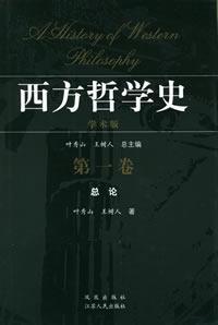 西方哲學史(學術版)(第一卷)