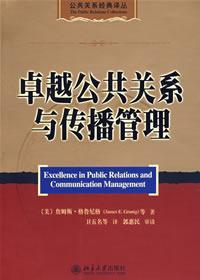 公共关系经典译丛—卓越公共关系与传播管理