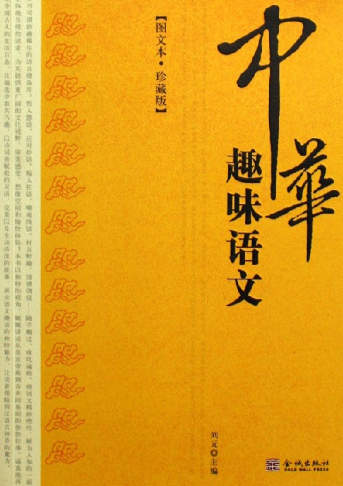 中华趣味语文