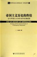 帝国主义历史的终结