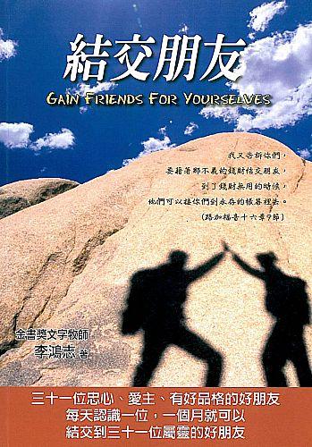 結交朋友 - 豐富你的人生經驗