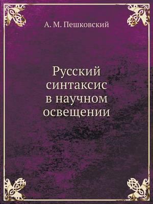 Russkij Sintaksis V Nauchnom Osveschenii