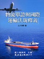物流單證與國際運輸法規釋義
