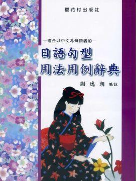日語句型用法用例辭典
