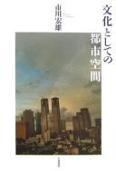 文化としての都市空間