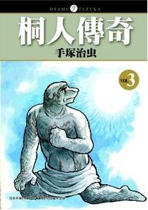 桐人傳奇 3