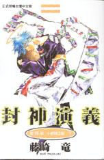 封神演義 15
