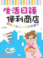 生活日語便利�...