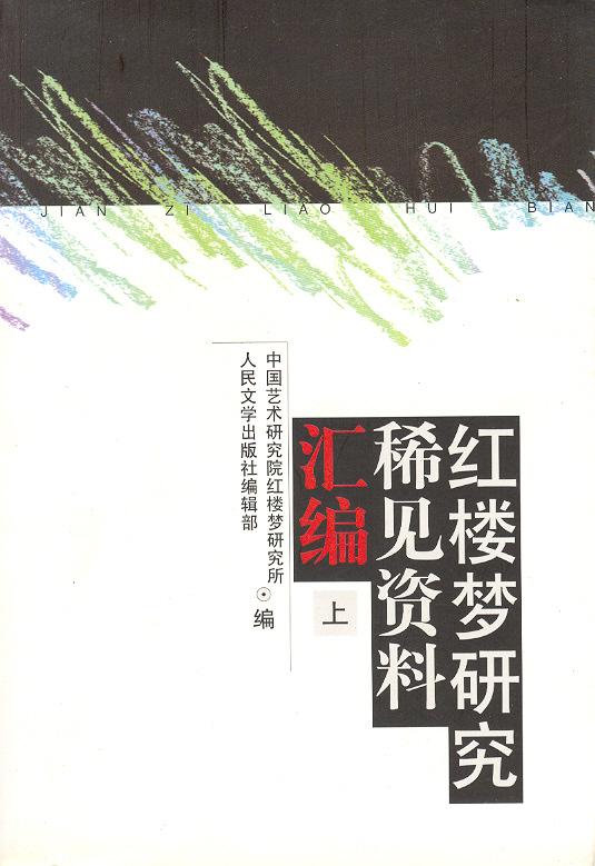 红楼梦研究稀见资料汇编(全二冊)