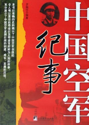 中国空军纪事
