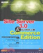 SITE SERVER 3.0 AND COMMERCE EDITION設計開發手冊