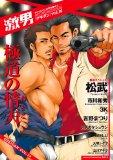 激男 Vol.14―メンズラブコミックアンソロジー