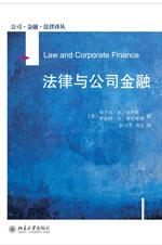 法律与公司金�...