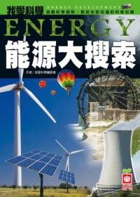 我愛科學:能源大搜索-挑戰科學視野,那些你該知道的科普知識
