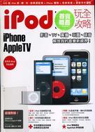 iPod玩全攻略+iTunes影音魔力
