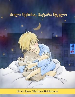 Dzili nebisa, patara mgelo (Sleep Tight, Little Wolf, Georgian Edition)