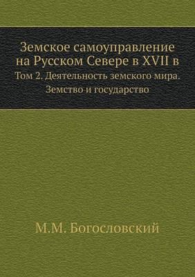 Zemskoe Samoupravlenie Na Russkom Severe V XVII V Tom 2. Deyatelnost Zemskogo Mira. Zemstvo I Gosudarstvo