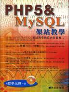 PHP5&MySQL架站教學(附CD)