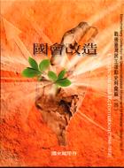 戰後台灣民主運動史料彙編4國會改造(精)