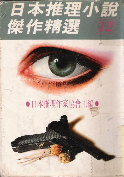 日本推理小說�...