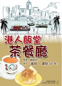 港人飯堂︰茶餐廳