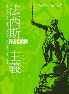 法西斯主義