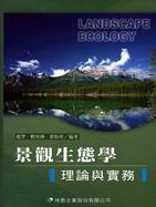 景觀生態學理論與實務