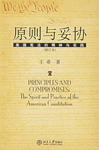 原则与妥协