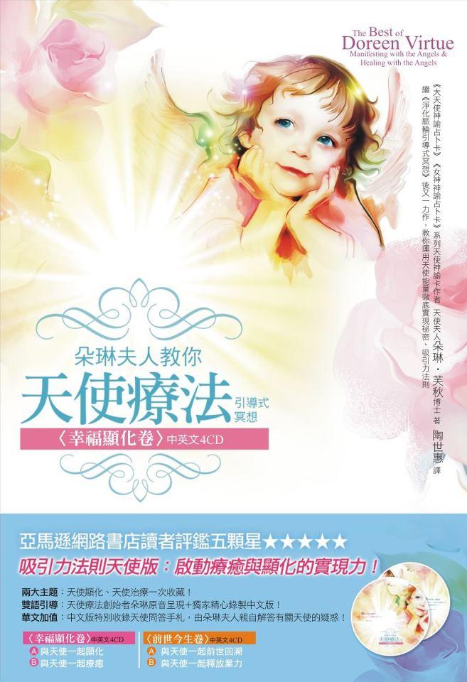 朵琳夫人教你天使療法引導式冥想 〈幸福顯化卷〉