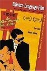 Chinese-Language Film