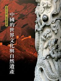 中國的世界文化與自然遺產