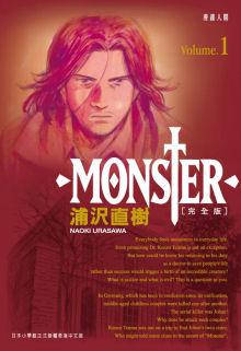 Monster(完全版)(Vol.1)