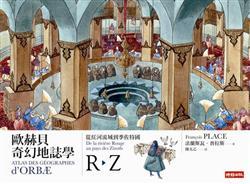 歐赫貝奇幻地誌學R-Z