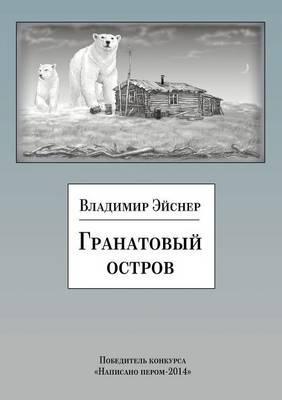 Granatovyj Ostrov. Sbornik Rasskazov