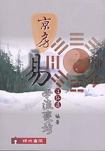京房易學流變考