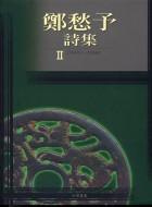 鄭愁予詩集Ⅱ
