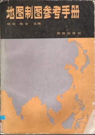 地图制图参考手册